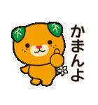 伊予弁みきゃん(個別スタンプ:07)