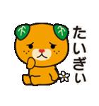 伊予弁みきゃん(個別スタンプ:09)