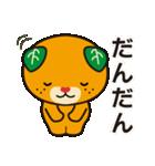 伊予弁みきゃん(個別スタンプ:13)