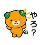 伊予弁みきゃん(個別スタンプ:33)