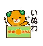 伊予弁みきゃん(個別スタンプ:39)