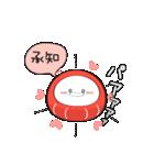 了解三昧/だるまちゃん3(個別スタンプ:08)