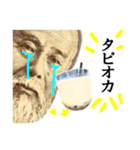 【実写】タピオカ☆ミルクティー(個別スタンプ:37)