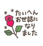 適度にかわいい*感謝と挨拶に花を添えて(個別スタンプ:13)