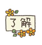 適度にかわいい*感謝と挨拶に花を添えて(個別スタンプ:23)