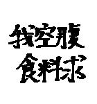 手書きの偽中国語