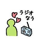 ラジオらいふスタンプ(個別スタンプ:1)