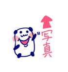 直球!代弁者さんの友だち ぱんだ氏 2(個別スタンプ:35)