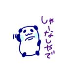 直球!代弁者さんの友だち ぱんだ氏 2(個別スタンプ:36)