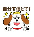 みみちゃ犬(励ましver.)(個別スタンプ:18)