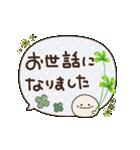 動く!敬語ふきだし☆クローバーがいっぱい2(個別スタンプ:20)
