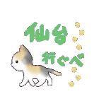 宮城の猫(個別スタンプ:30)