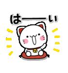 毎日幸せ♡まねきにゃんこ(個別スタンプ:4)