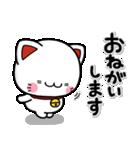 毎日幸せ♡まねきにゃんこ(個別スタンプ:8)