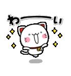 毎日幸せ♡まねきにゃんこ(個別スタンプ:16)