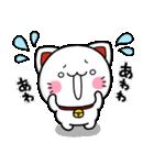 毎日幸せ♡まねきにゃんこ(個別スタンプ:36)
