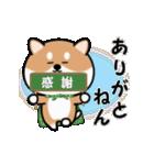 まる柴っちの秋(個別スタンプ:9)