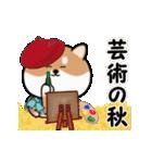 まる柴っちの秋(個別スタンプ:20)