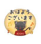 水彩えほん【黒猫ボシュの毎日編】(個別スタンプ:02)