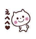 かわいい☆ねこ大好き!(個別スタンプ:20)
