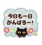 黒ねこ×気づかい言葉【大きめ文字】(個別スタンプ:04)