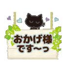 黒ねこ×気づかい言葉【大きめ文字】(個別スタンプ:16)