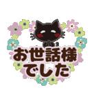 黒ねこ×気づかい言葉【大きめ文字】(個別スタンプ:17)