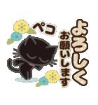 黒ねこ×気づかい言葉【大きめ文字】(個別スタンプ:21)