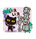 黒ねこ×気づかい言葉【大きめ文字】(個別スタンプ:24)