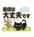 黒ねこ×気づかい言葉【大きめ文字】(個別スタンプ:31)