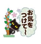 黒ねこ×気づかい言葉【大きめ文字】(個別スタンプ:32)