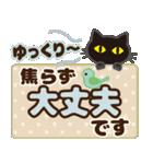 黒ねこ×気づかい言葉【大きめ文字】(個別スタンプ:34)