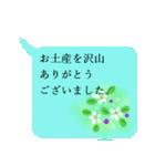 """伝えたい言葉に花を添えて。""""吹き出し""""2(個別スタンプ:24)"""