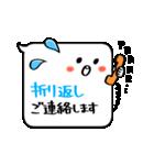 ふきだしさん【仕事用】(個別スタンプ:12)