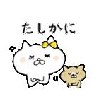 ネコ子 お返事&あいづち2(個別スタンプ:11)