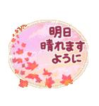 -Fall- 秋の彩り(個別スタンプ:33)