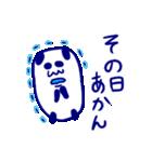 直球!代弁者さんの友だち4ぱんだ氏 飲み会(個別スタンプ:29)