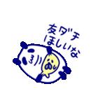 直球!代弁者さんの友だち4ぱんだ氏 飲み会(個別スタンプ:33)