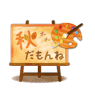 水彩えほん【秋編】<9月10月11月>(個別スタンプ:13)