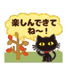 黒ねこ×秋冬気づかい(個別スタンプ:18)