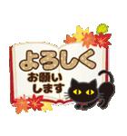 黒ねこ×秋冬気づかい(個別スタンプ:22)