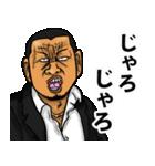 恐い顔の広島弁 part 2(個別スタンプ:02)
