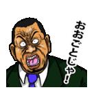 恐い顔の広島弁 part 2(個別スタンプ:04)