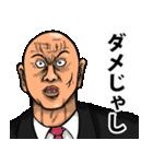 恐い顔の広島弁 part 2(個別スタンプ:14)