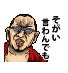恐い顔の広島弁 part 2(個別スタンプ:16)