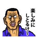 恐い顔の広島弁 part 2(個別スタンプ:17)