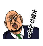 恐い顔の広島弁 part 2(個別スタンプ:23)
