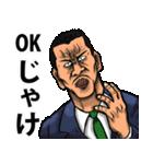 恐い顔の広島弁 part 2(個別スタンプ:24)