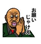 恐い顔の広島弁 part 2(個別スタンプ:32)