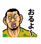 恐い顔の広島弁 part 2(個別スタンプ:33)